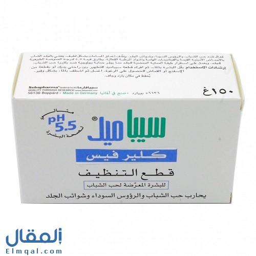 سيباميد صابونة Sebamed للبشرة الدهنية وعلاج حب الشباب مع 7 أنواع مختلفة
