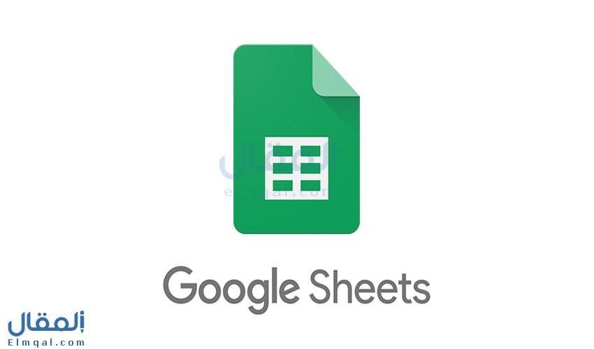 كيفية تمييز التكرارات وإزالتها في Google Sheets
