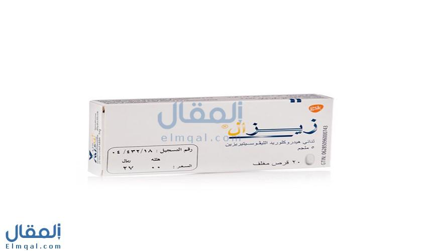 حبوب زيزال Xyzal 5mg Tablets؛ ليفوسيتريزين للزكام وعلاج الحساسية الموسمية