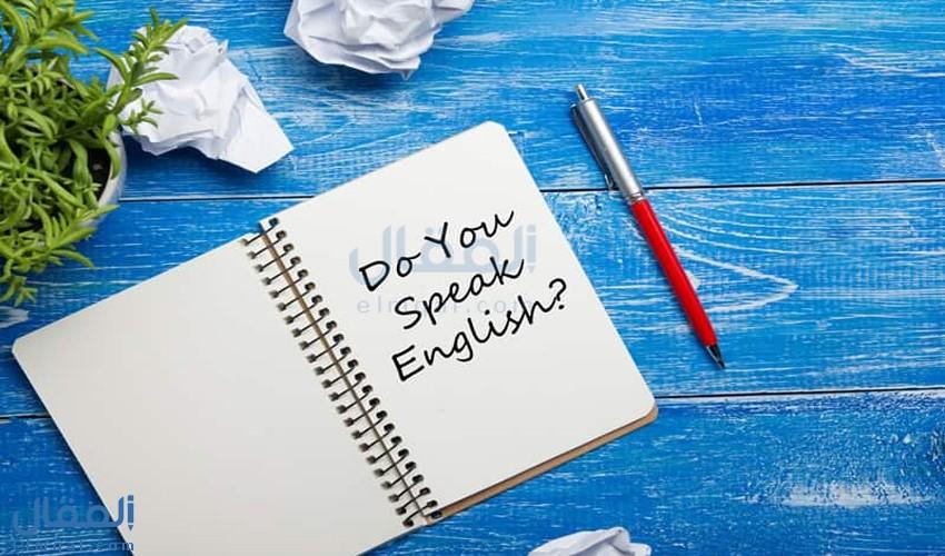 30 نصيحة يمكنك اتباعها لدراسة وإتقان اللغة الإنجليزية