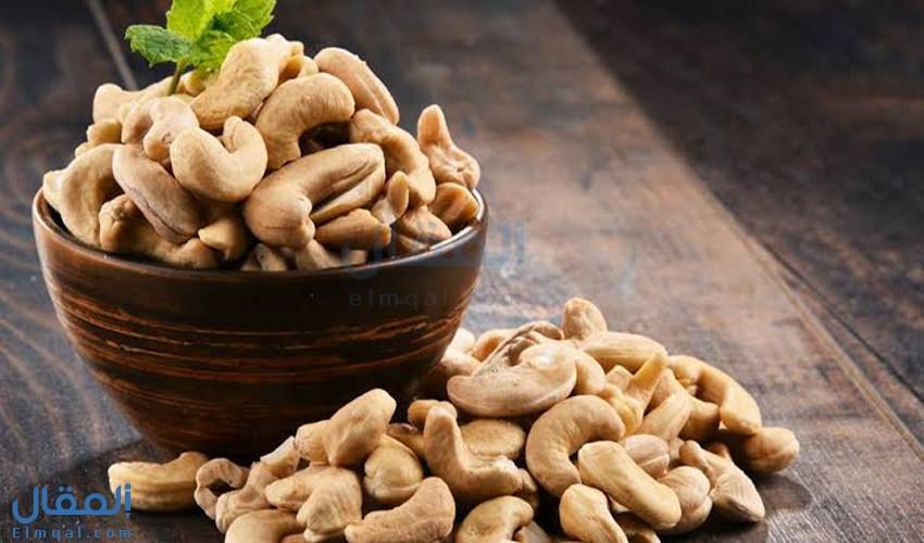 هل الكاجو يزيد الوزن؟ وما هي قيمته الغذائية؟