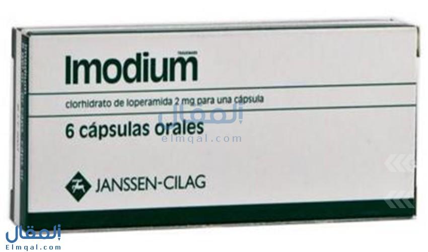ايموديوم كبسول Imodium دواء لوبيراميد لعلاج الإسهال والتسمم الغذائي