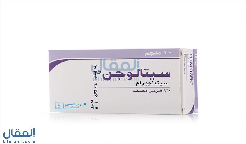 سيتالوجين أقراص Citalogen سيتالوبرام لعلاج نوبات الهلع واضطرابات القلق والاكتئاب