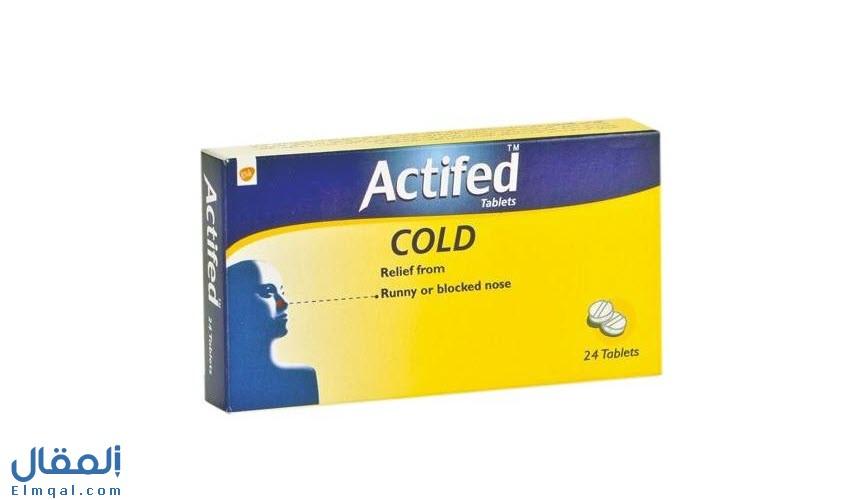اكتيفيد كولد أقراص Actifed Cold مضاد للاحتقان لعلاج نزلات البرد والسعال