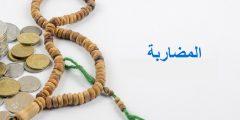 كل ما يتعلق بالمضاربة في المصارف الإسلامية