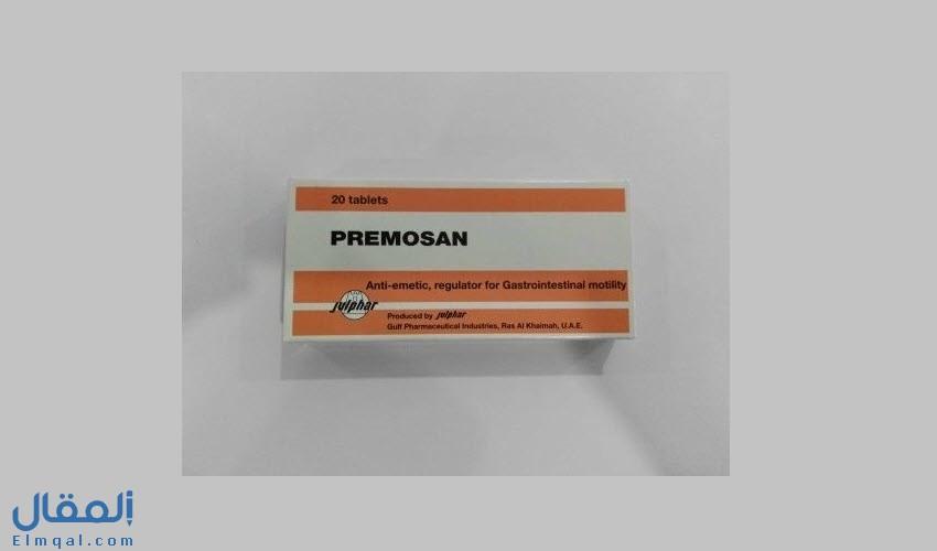 حبوب بريموزان Premosan ميتوكلوبراميد لعلاج حرقة المعدة والغثيان