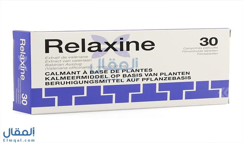 ريلاكسين أقراص Relaxine مرخي للعضلات لعلاج آلام الظهر في إصابات الحبل الشوكي