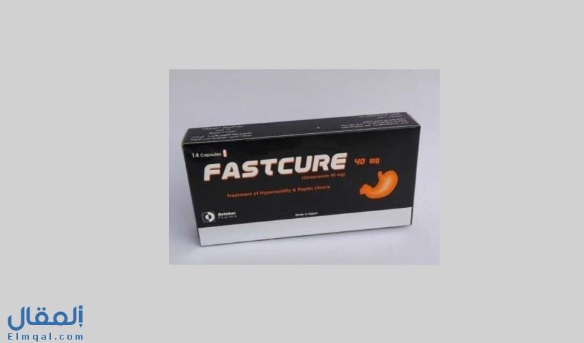 فاست كيور كبسول Fastcure أوميبرازول لعلاج قرحة المعدة وارتجاع المريء