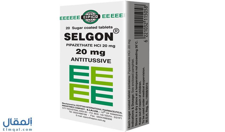 سيلجون Selgon أقراص وأقماع ونقط للأطفال والرضع لتهدئة السعال