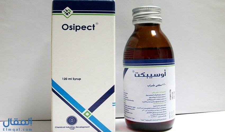 أوسيبكت شراب Osipect موسع للشعب وطارد للبلغم لعلاج التهابات الجهاز التنفسي والربو