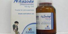 نيتازود Nitazode شراب وأقراص نيتازوكسانيد مطهر معوي للأطفال