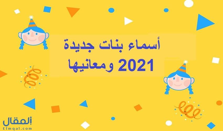أسماء بنات جديدة 2021 جميلة ومتنوعة عربية وأجنبية وتركية ومسيحية
