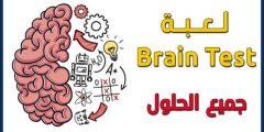 حل لعبة Brain Test جميع المستويات بالعربي مع شرح أهم قواعد وإرشادات اللعب