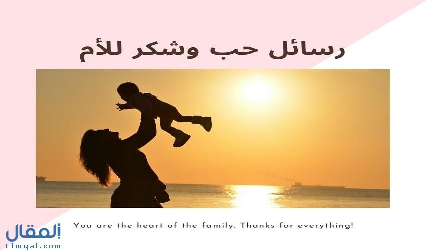 أجمل رسائل حب وشكر للأم