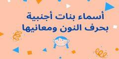 أسماء بنات بحرف النون متنوعة ومتميزة ومعانيها