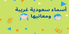 أسماء سعودية غريبة ونادرة ومميزة للأولاد والبنات ومعانيها