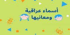 أسماء عراقية حديثة وقديمة مميزة للأولاد والبنات ومعانيها