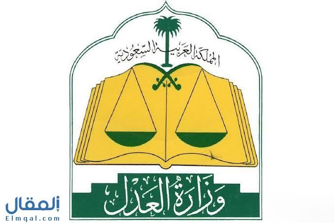 خطوات الاستعلام عن معاملة عبر الموقع الإلكتروني الرسمي لوزارة العدل السعودية