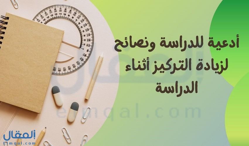 أدعية للدراسة وتسهيل الحفظ ونصائح لزيادة التركيز