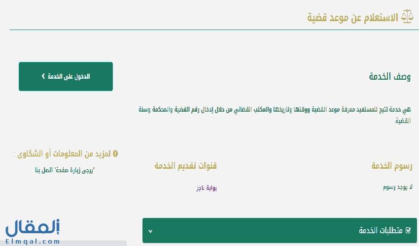 الاستعلام عن قضية بالتفصيل عبر بوابة ناجز وموقع وزارة العدل السعودية