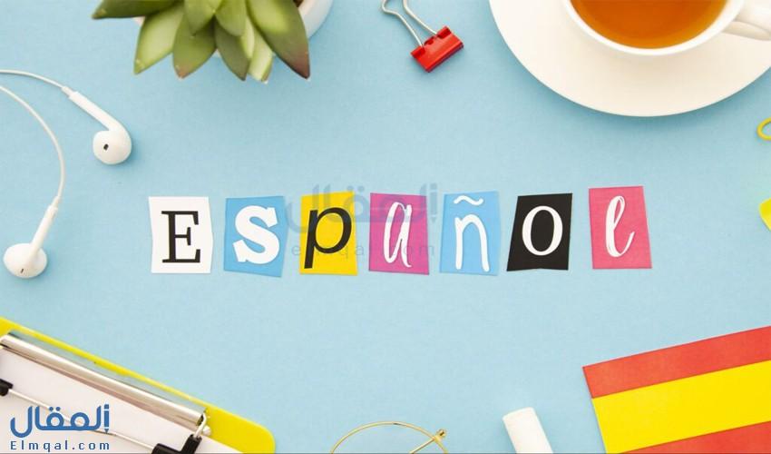 تعلم اللغة الأسبانية بكل سهولة من خلال هذه الخطوات البسيطة