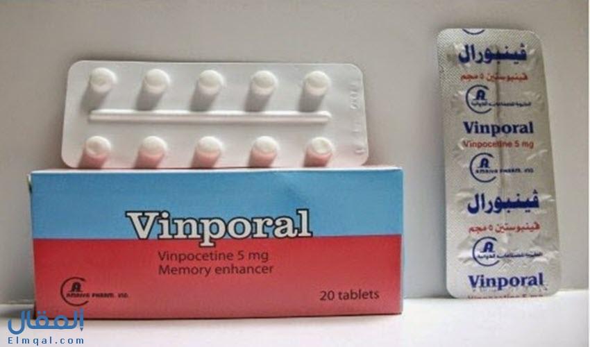 فينبورال أقراص Vinporal محسن ذاكرة لعلاج مرضى الزهايمر