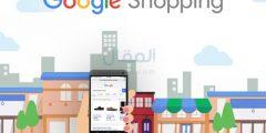 Google Shopping طريقة جديدة للتسوق برعاية جوجل