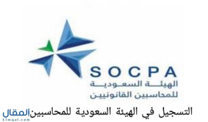 التسجيل في الهيئة السعودية للمحاسبين بالخطوات والصور والتعرف على خدمات الهيئة