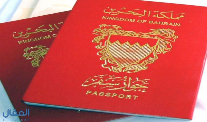 كل ما يتعلق بتأشيرة البحرين للمصريين