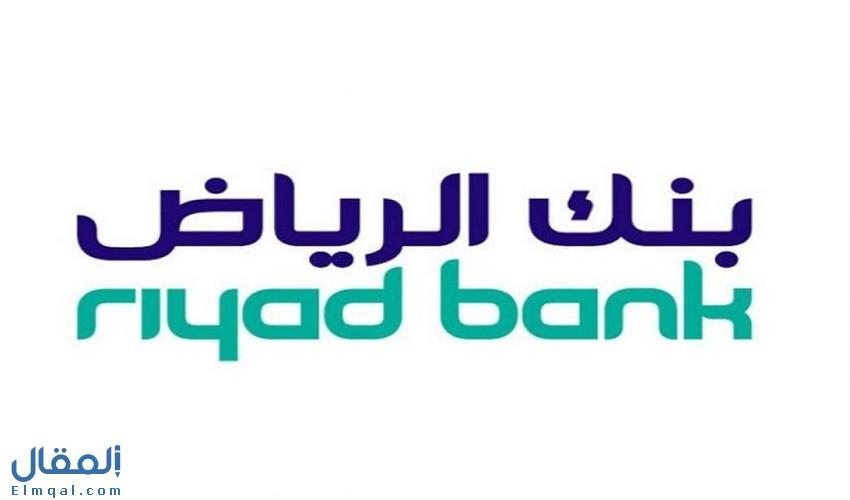 طريقة فتح حساب في بنك الرياض بالخطوات