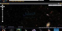 هل يمكن استخدام Google Sky لاستكشاف الكون وراء كوكبنا