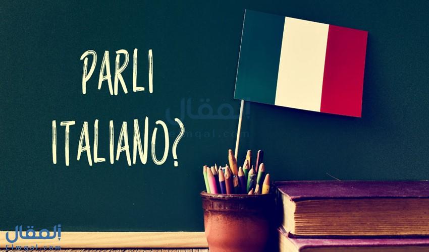تعلم اللغة الإيطالية خطوة بخطوة من المستوى الأول إلى الطلاقة