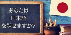 أشهر الكلمات اليابانية والتي لا تخلو منها أية محادثة يابانية