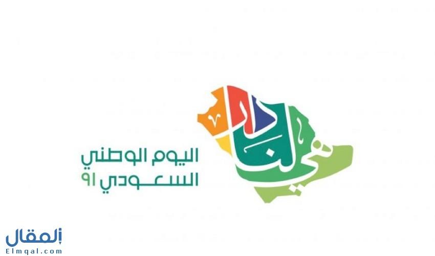 صور اليوم الوطني السعودي 91 وشعاره لهذا العام