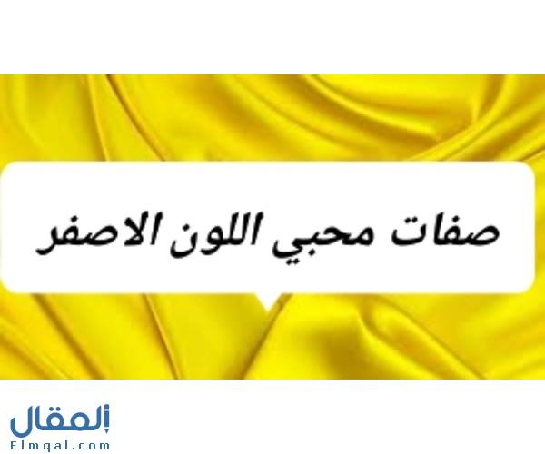معنى اللون الاصفر