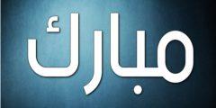 تفسيرات ودلالات ظهور اسم مبارك في المنام